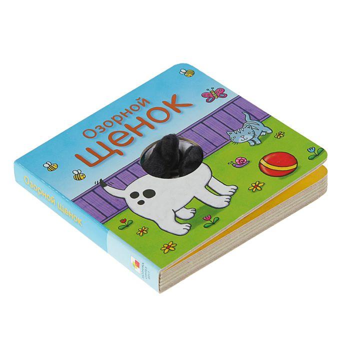 Книжки с пальчиковыми куклами. Озорной щенок