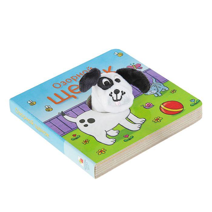 Книжки с пальчиковыми куклами «Озорной щенок» - фото 105682120