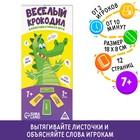 Игра летняя купоны в дорогу «Забавный Крокодил»