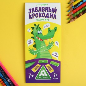 Игра летняя купоны в дорогу «Забавный Крокодил» Ош