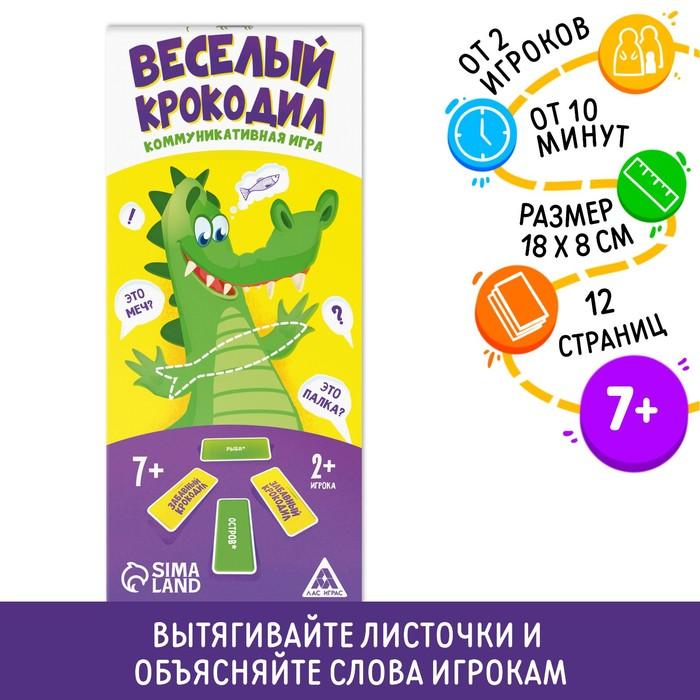 Игра-купоны в дорогу «Забавный Крокодил»