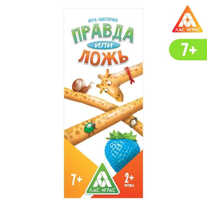Игра летняя купоны в дорогу «Правда или ложь»