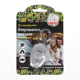 Отпугиватель КОМАРОВ ультразвуковой портативный (2 режима, встроенный фонарик ), 5,5x3x1 cм