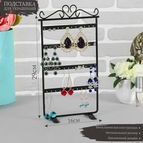 Подставка для украшений, 4 ряда, цвет чёрный 16*7*29