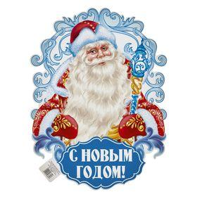 Плакат «С Новым годом!», 30 х 40 см в Донецке
