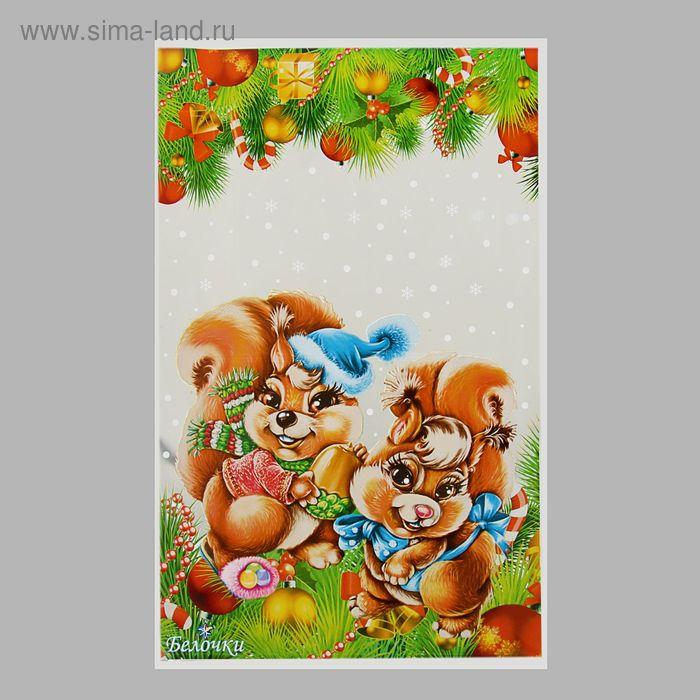 """Пакет подарочный """"Белочки"""" 25 х 40 см, цветной металлизированный рисунок"""