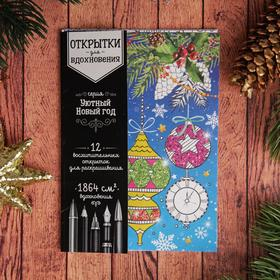 Раскраска антистресс, открытки «Уютный Новый год» А6