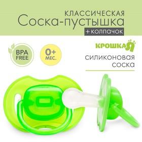 Пустышка силиконовая классическая с колпачком, от 0 до 6 мес., цвет зелёный