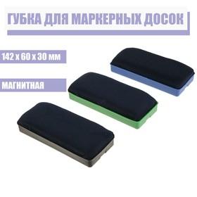 Губка для маркерных досок, магнитная, 142x60x30 мм, МИКС