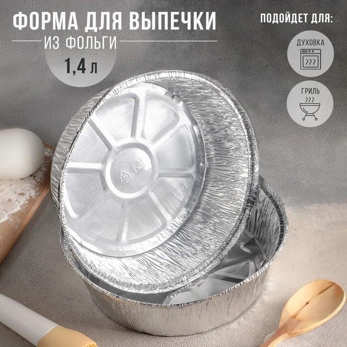 A set of forms for baking foil 1,405 l, 2 PCs