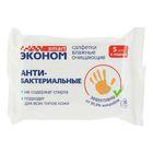 Салфетки влажные «Эконом Smart» антибактериальные, 20 шт