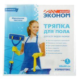"""Тряпка для пола 60×60 см """"Эконом smart"""", цвет белый"""