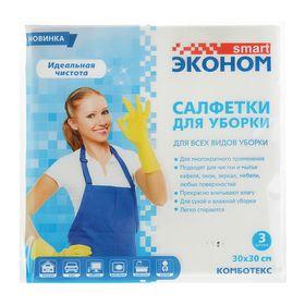 """Салфетки для уборки 30×30 см """"Эконом smart"""", 3 шт"""