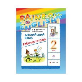 Рабочая тетрадь. ФГОС. Английский язык. Rainbow English 2 класс. Афанасьева О. В.