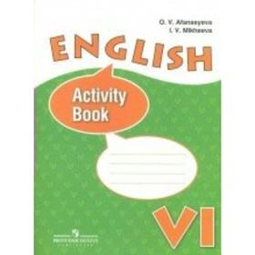 Английский язык. 6 класс. Рабочая тетрадь. Углублённый уровень. Афанасьева О. В.