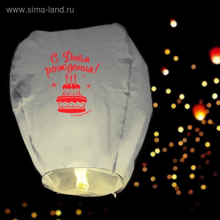 """Небесный фонарик """"С днем Рождения"""", цвет: белый"""