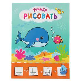Учимся рисовать мир вокруг себя «Рисую с рыбками»