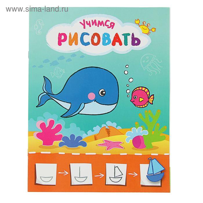 """Учимся рисовать мир вокруг себя """"Рисую с рыбками"""""""