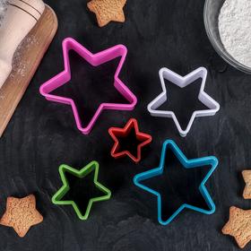Набор форм для печенья Доляна «Звезда», 5 шт, цвет МИКС
