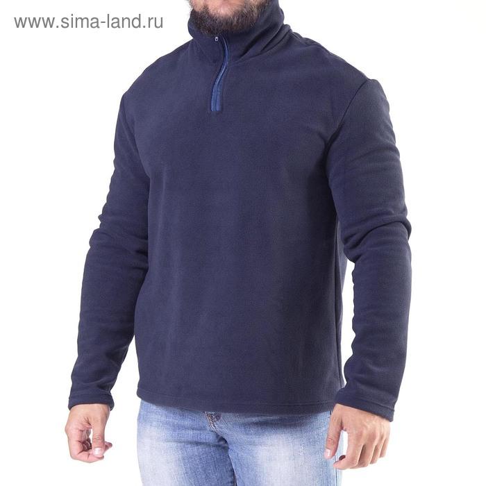 """Толстовка мужская """"Ричи"""", цвет темно-синий, на короткой молнии, размер 44 3010"""