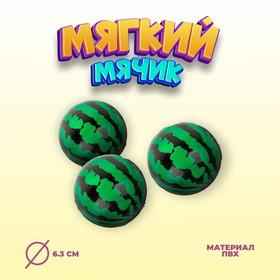 Мягкий мяч «Арбуз», 6,3 см в Донецке