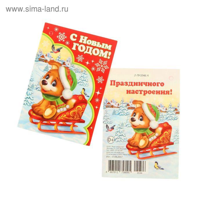 """Открытка-подвеска мини """"С Новым Годом!"""" щенок на санках"""