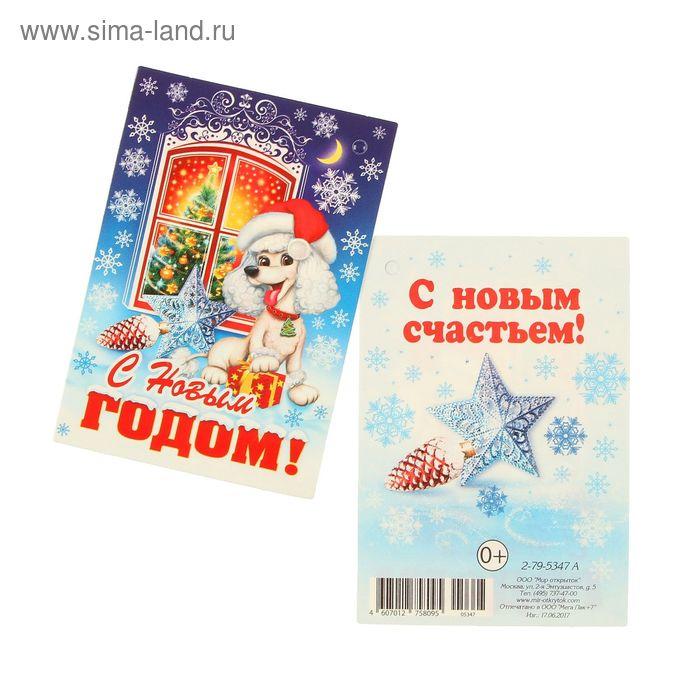 """Открытка-подвеска мини """"С Новым Годом!"""" пудель"""