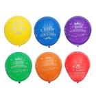 """Шар латексный 12"""" «С днём рождения», для него, пастель, 5-сторонний, набор 100 шт., цвета МИКС - фото 308469020"""