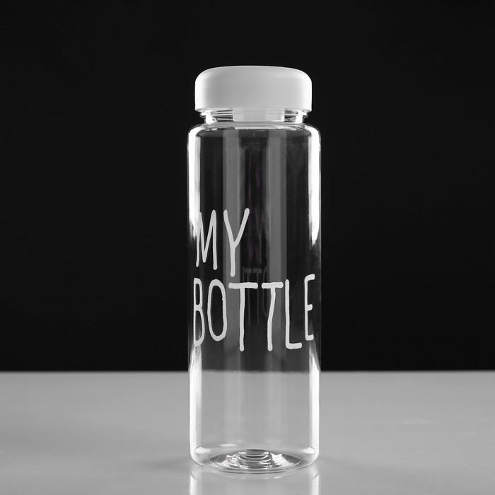 """Бутылка для воды """"My bottle"""" с винтовой крышкой, 500 мл, белая, 6.5х21 см"""
