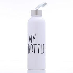 """Бутылка для воды """"My bottle"""" с винтовой крышкой, 500 мл, белая, 6.5х23 см"""