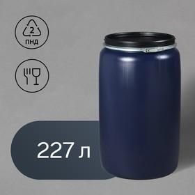 Бочка пищевая Оpen Top Drums, 227 л, с крышкой, нештабелируемая