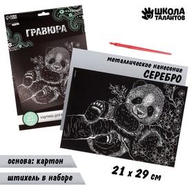 "Гравюра ""Панда"" с металлическим эффектом серебра А4"