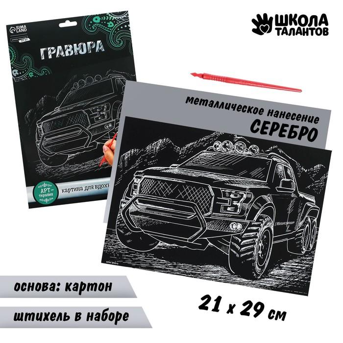 """Гравюра """"Джип"""" с металлическим эффектом серебра А4"""