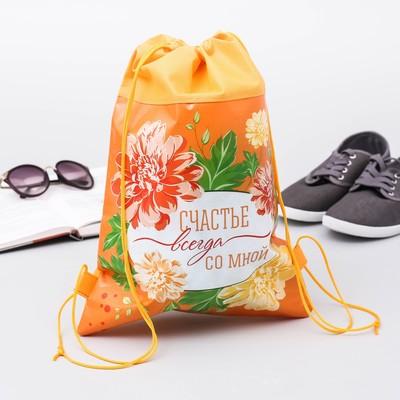 """Мешок для обуви """"Счастье всегда со мной"""", 26 х 37,5 см"""