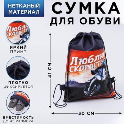 """Мешок для обуви """"Люблю скорость"""", 26 х 37,5 см"""