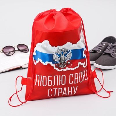 """Мешок для обуви """"Люблю свою страну"""", 26 х 37,5 см"""