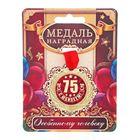 """Медаль """"С Юбилеем 75!"""""""