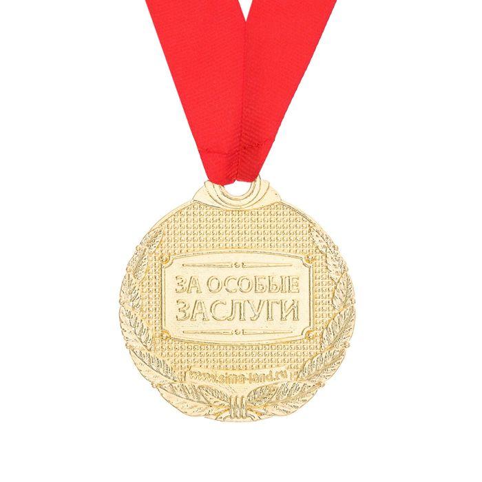 поздравление с медалью в спорте в прозе набору можно