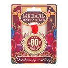 """Медаль """"С Юбилеем 80!"""""""