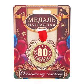 """УЦЕНКА Медаль """"С Юбилеем 80!"""""""