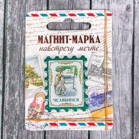 Магнит-марка «Челябинск» в Донецке