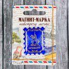 Магнит-марка «Оренбург»