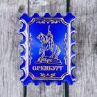 """Magnet-brand """"Orenburg"""""""