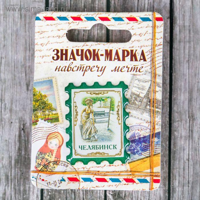 """Значок-марка """"Челябинск"""""""