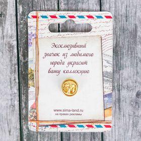 Значок-марка «Тобольск» - фото 7471622