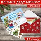 """Письмо Деду Морозу с наклейками """"Весёлые ребята"""""""