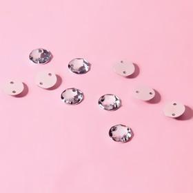 Стразы пришивные, d=8мм, 50шт, круглые, цвет белый Ош