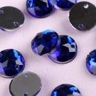 Стразы пришивные, d=8мм, 50шт, круглые, цвет синий