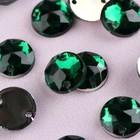 Стразы пришивные «Круг», d = 8 мм, 50 шт, цвет зелёный