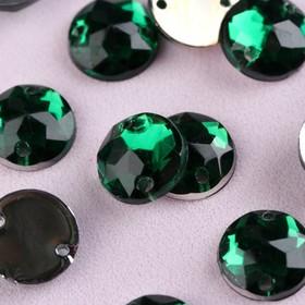 Стразы пришивные, d=8мм, 50шт, круглые, цвет зелёный Ош